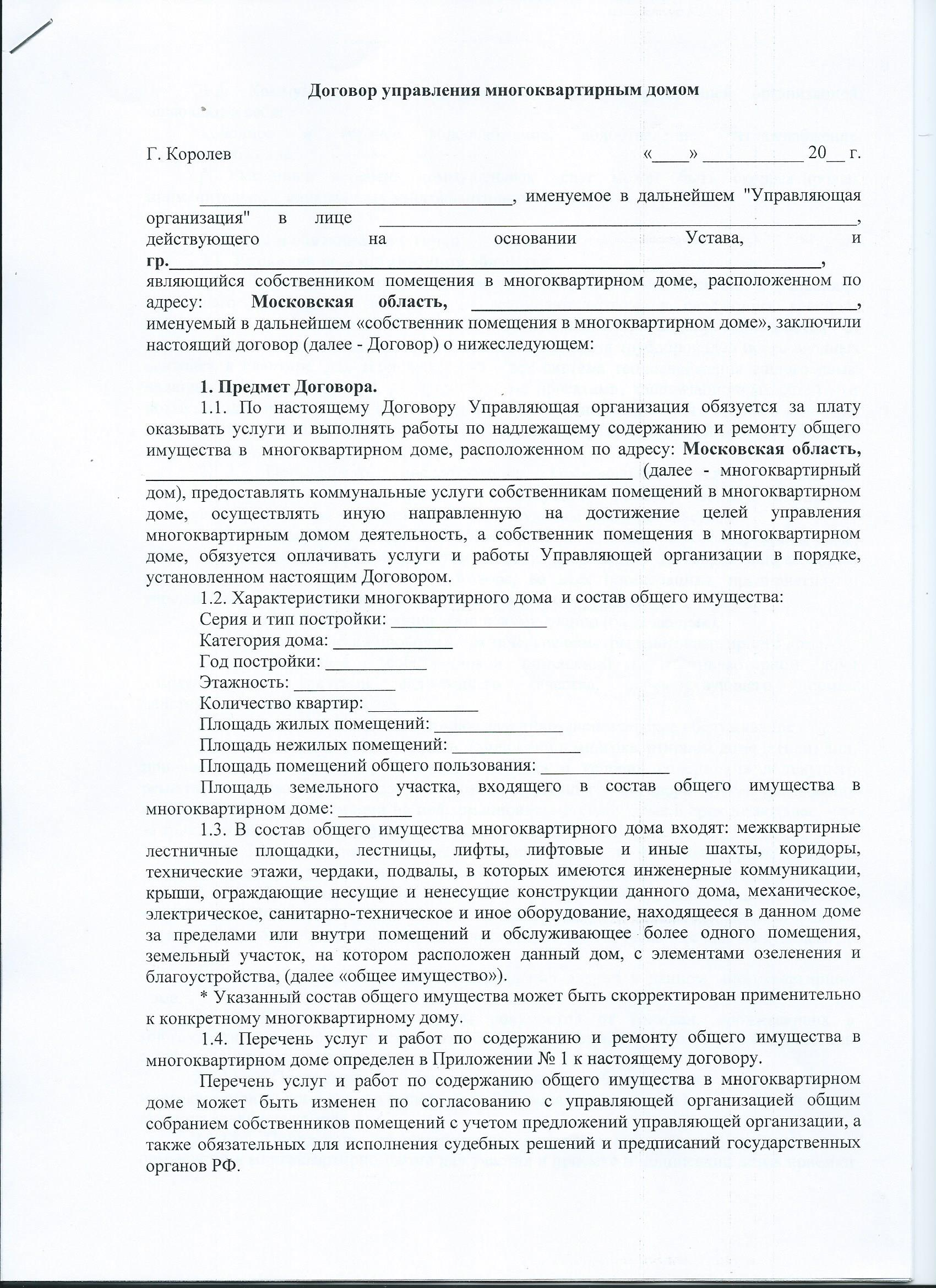 схема сети договор провайдер мкд