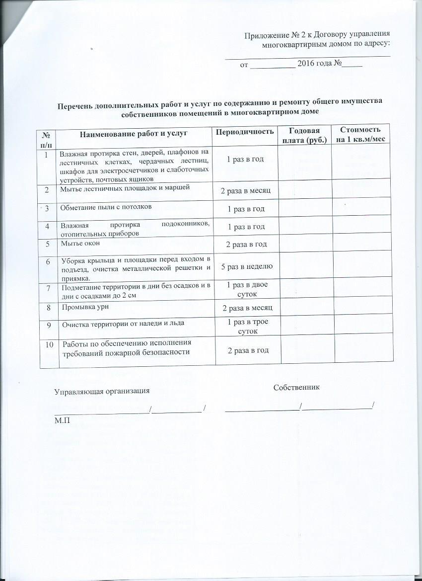 Договор Застройщика с Управляющей Компанией образец